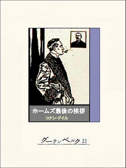 ホームズ最後の挨拶-電子書籍