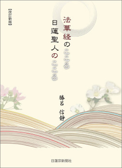 法華経のこころ 日蓮聖人のこころ-電子書籍