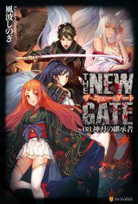 THE NEW GATE08 神刀の継承者