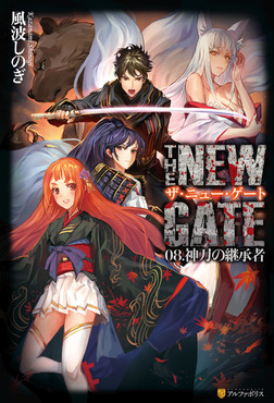 THE NEW GATE08 神刀の継承者-電子書籍