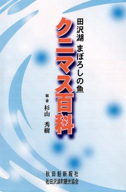 田沢湖まぼろしの魚クニマス百科-電子書籍