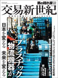 男の隠れ家 別冊 交易新世紀 Vol.2