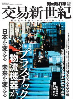 男の隠れ家 別冊 交易新世紀 Vol.2-電子書籍