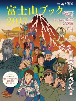 富士山ブック 2017-電子書籍