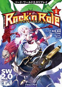 ソード・ワールド2.0リプレイ Rock 'n Role 1 レンドリフト・ミスフィッツ
