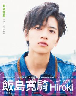 飯島寛騎ファースト写真集 Hiroki【電子版特典付】-電子書籍