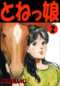 とねっ娘2-電子書籍