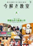 今解き教室[L2発展](朝日新聞出版)