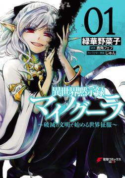 異世界黙示録マイノグーラ 01 ~破滅の文明で始める世界征服~-電子書籍