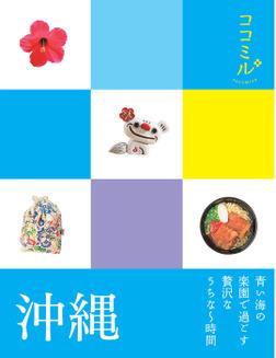 ココミル 沖縄(2018年版)-電子書籍
