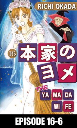 THE YAMADA WIFE, Episode 16-6