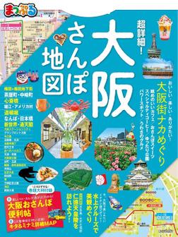 まっぷる 超詳細!大阪さんぽ地図-電子書籍