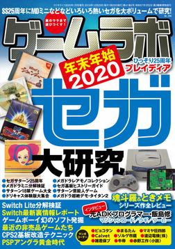ゲームラボ 年末年始2020-電子書籍