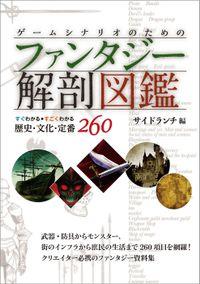 ゲームシナリオのためのファンタジー解剖図鑑