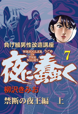 夜に蠢く(7) 禁断の女王編 上-電子書籍