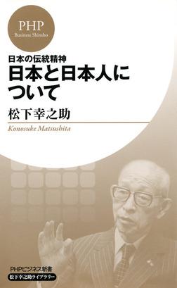 日本の伝統精神 日本と日本人について-電子書籍