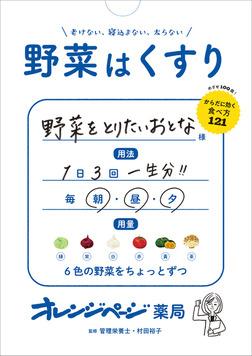 野菜はくすり-電子書籍
