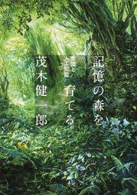 記憶の森を育てる 意識と人工知能