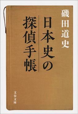 日本史の探偵手帳-電子書籍