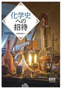化学史への招待(オーム社)
