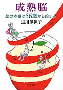 成熟脳―脳の本番は56歳から始まる―(新潮文庫)-電子書籍