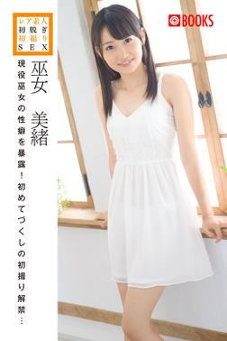 レア素人初脱ぎ・初撮りSEX 巫女 美緒-電子書籍