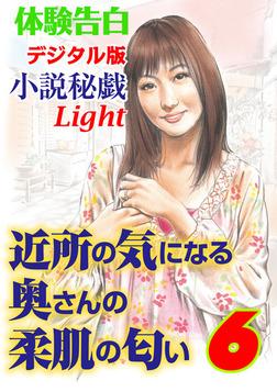 体験告白 近所の気になる奥さんの柔肌の匂い 6-電子書籍