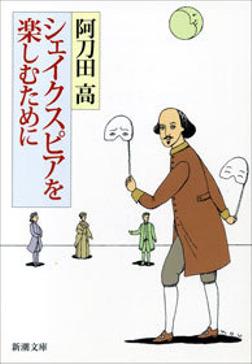 シェイクスピアを楽しむために-電子書籍