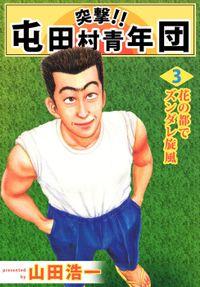 突撃!! 屯田村青年団(3)