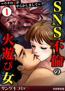 SNS不倫の火遊び女~ウチの妻がやらかしまして~1-電子書籍