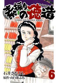 石井さだよしゴルフ漫画シリーズ 素振りの徳造 6巻