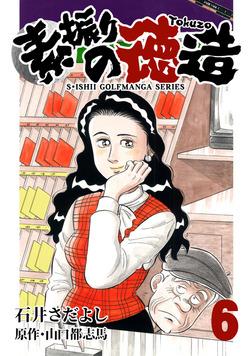 石井さだよしゴルフ漫画シリーズ 素振りの徳造 6巻-電子書籍