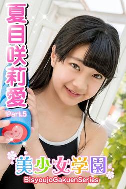 美少女学園 夏目咲莉愛 Part.5-電子書籍
