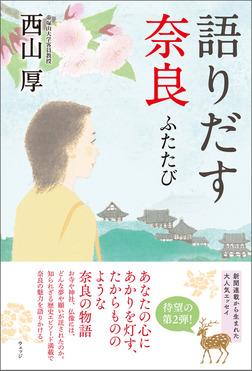 語りだす奈良 ふたたび-電子書籍