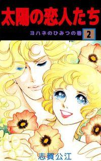 太陽の恋人たち(2)