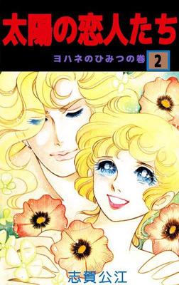 太陽の恋人たち(2)-電子書籍