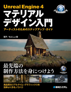 Unreal Engine 4マテリアルデザイン入門-電子書籍