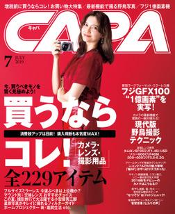 CAPA2019年7月号-電子書籍