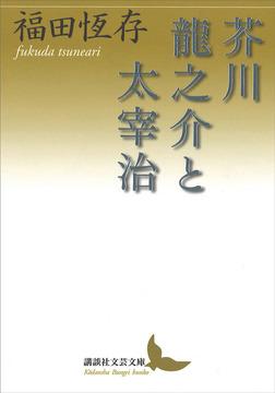 芥川龍之介と太宰治-電子書籍