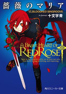 薔薇のマリア VI.BLOODRED SINGROOVE-電子書籍