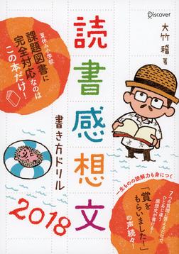 読書感想文書き方ドリル2018-電子書籍