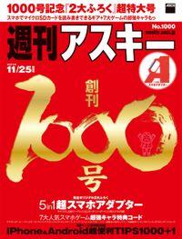 【BW用】週刊アスキー 2014年 11/25増刊号