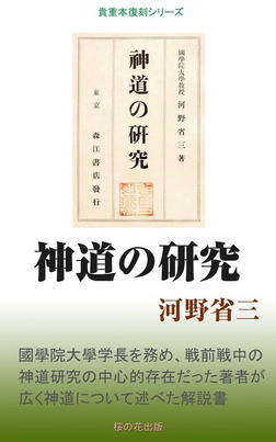 神道の研究-電子書籍
