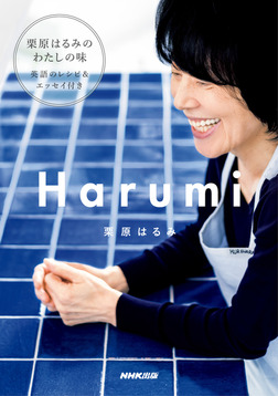 Harumi-電子書籍