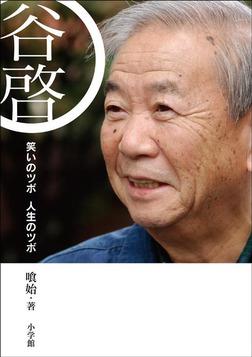 谷啓 笑いのツボ 人生のツボ-電子書籍