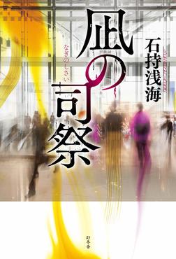 凪の司祭-電子書籍