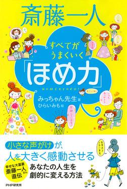 斎藤一人 すべてがうまくいく「ほめ力」-電子書籍