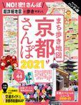 まち歩き地図 京都さんぽ2021