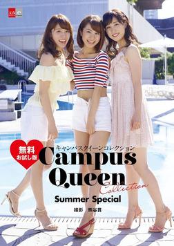 キャンパスクイーンコレクション Summer Special 無料お試し版 【文春e-Books】-電子書籍