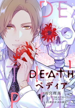 DEATHペディア(1)-電子書籍